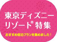 お買い得プランがいっぱい 東京ディズニーリゾート(R)特集