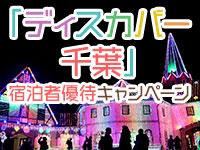 「ディスカバー千葉」宿泊者優待キャンペーン