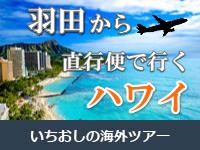 羽田空港から行くハワイツアー