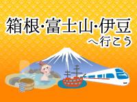 箱根・富士山・伊豆へ行こう!