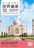 【情報提供】「はじめて学ぶ世界遺産50」 (世界遺産アカデミー)
