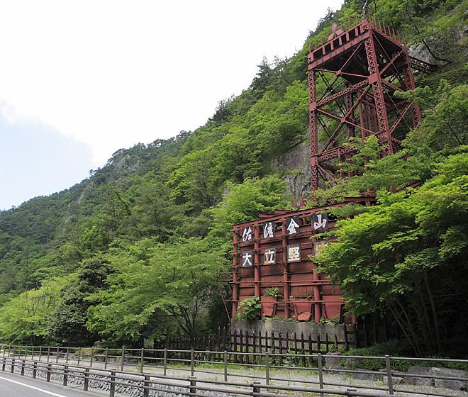 金を中心とする佐渡鉱山の遺産群(新潟県)