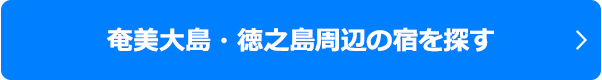奄美大島・徳之島周辺の宿を探す