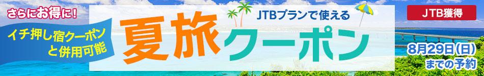 JTBプランで使える夏旅クーポン