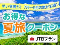 JTBプラン お得な夏旅クーポン