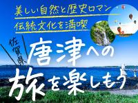佐賀県 唐津への旅を楽しもう