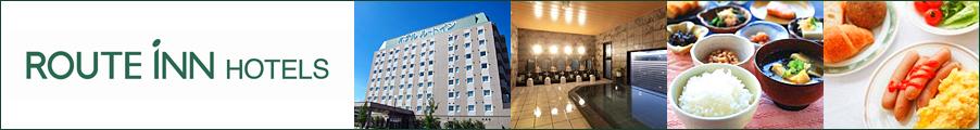 ルートインホテルズ - Yahoo!トラベル