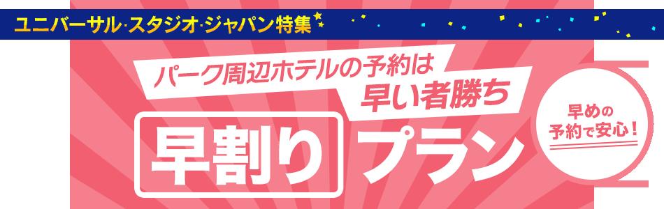 ユニバーサル・スタジオ・ジャパン特集 - 早割りプラン - Yahoo!トラベル