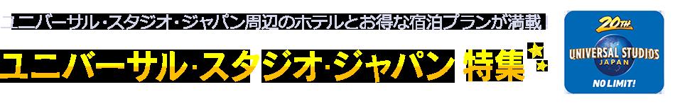 ユニバーサル・スタジオ・ジャパン特集