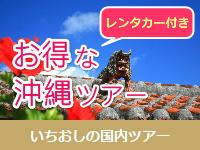 レンタカー付 沖縄ツアー