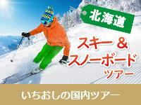 北海道でスキー&スノーボードツアー