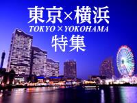 東京・横浜特集