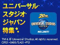 ユニバーサル・スタジオ・ジャパン(R)特集