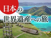日本の世界遺産への旅