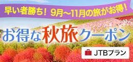 JTBプラン お得な秋旅クーポン