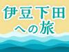 静岡県 伊豆下田への旅