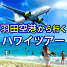 羽田空港から行くハワイ