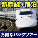 お得! 新幹線+宿泊ツアー