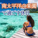 南太平洋の楽園で過ごす休日