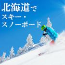 北海道でスキー・スノーボード