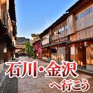 石川・金沢へ行こう